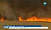 Двама души загинаха при огромен горски пожар в Австралия