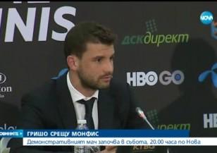 Григор Димитров и Гаел Монфис: Емоциите преди мача в София