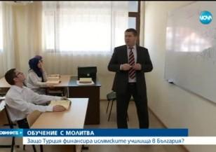 Защо Турция финансира ислямските училища в България?
