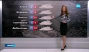 Прогноза за времето (12.02.2016 - централна)