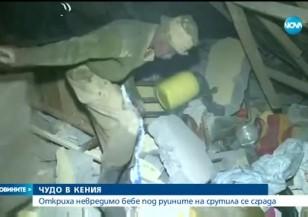 ЧУДО В КЕНИЯ: Откриха невредимо бебе под срутила се сграда