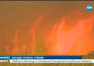 Заради огнена стихия: Обявиха извънредно положение в канадска провинция