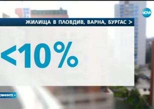 Експерти очакват скок на цените на имотите