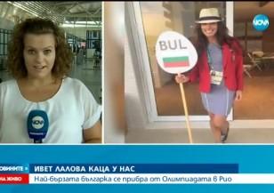 Най-бързата българка се прибра от Олимпиадата в Рио