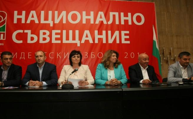 Национално съвещание на БСП