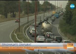 ГОЛЯМОТО ПРИБИРАНЕ: Очаква се интензивен трафик на изходите на София