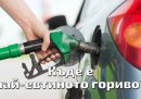 Къде зареждат най-евтиния бензин, абсурд в БГ учебник...