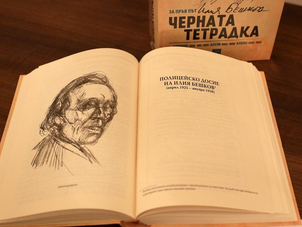 """- Изложба с творби на Илия Бешков в залата на БЗНС на ул. """"Врабча"""" 1 (Операта) Бешков пише през 1957 година: """"Отчаянието ми е пълно"""" - за..."""