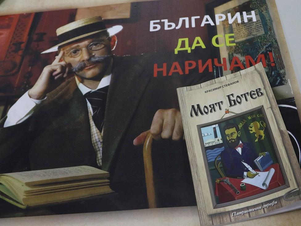 """- На 31 октомври в Съюза на българските журналисти бе излъчен новият филм на младия режисьор Искрен Красимиров """"Българин да се наричам"""", посветен на..."""
