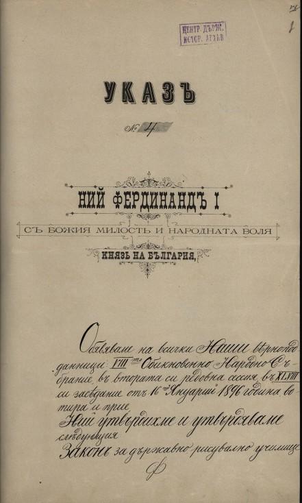 - Указ № 4 от 6 февруари 1896 г. на княз Фердинанд I за утвърждаване на Закон за Държавно рисувално училище в София. Централен държавен архив
