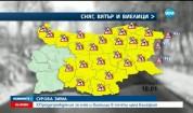 Отново 23 области с жълт код заради снеговалежи
