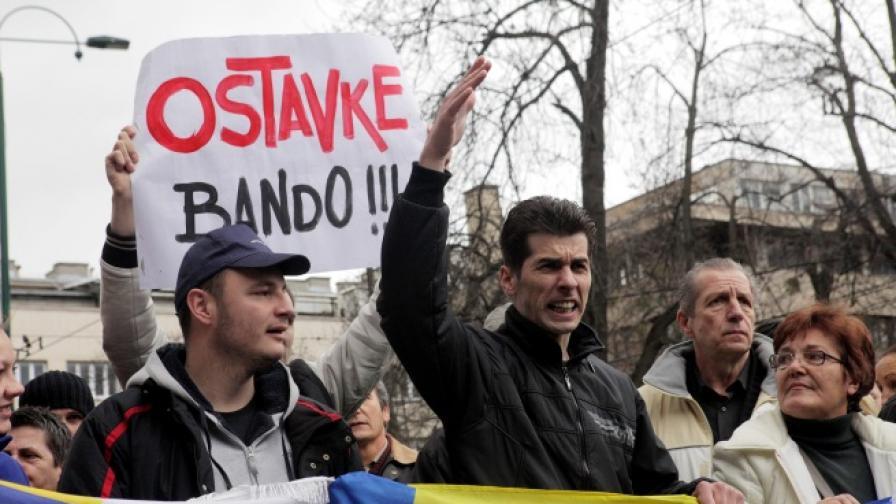 Бедността и безработицата потопиха Босна в насилие