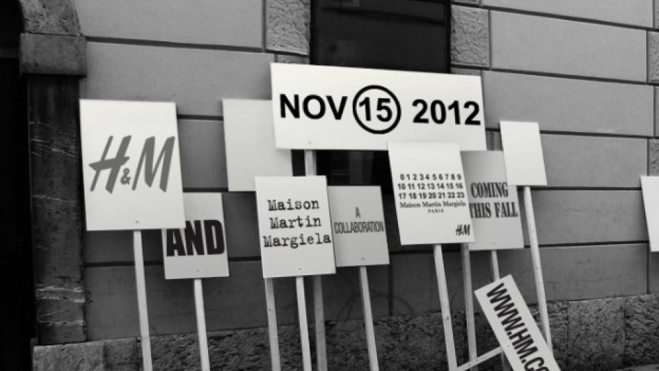 H&M с нова дизайнерска колекция за есен/зима 2012