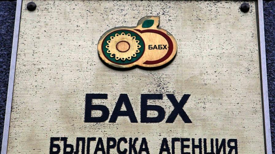 Уволниха заместник-директора на БАБХ
