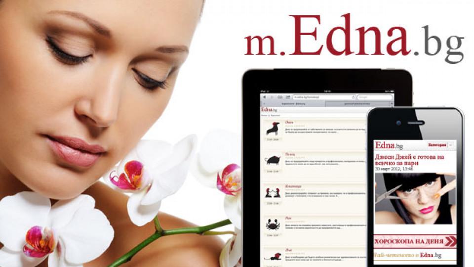 Edna мобилна жена!