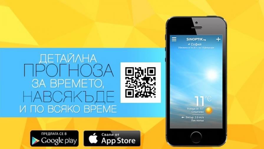 10 причини да свалите приложението на Sinoptik.bg