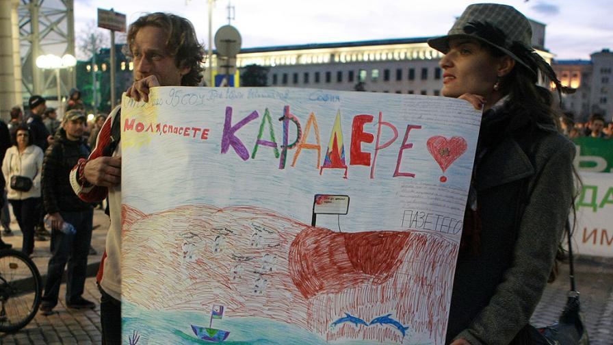 Граждани, недоволни от перспективата за застрояване на Кара дере, се събраха на протест в центъра на София