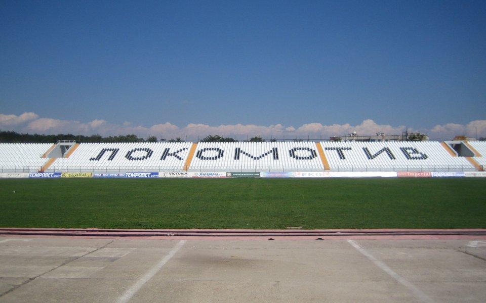 Носителят на Купата на България Локомотив Пловдив поиска да бъдат