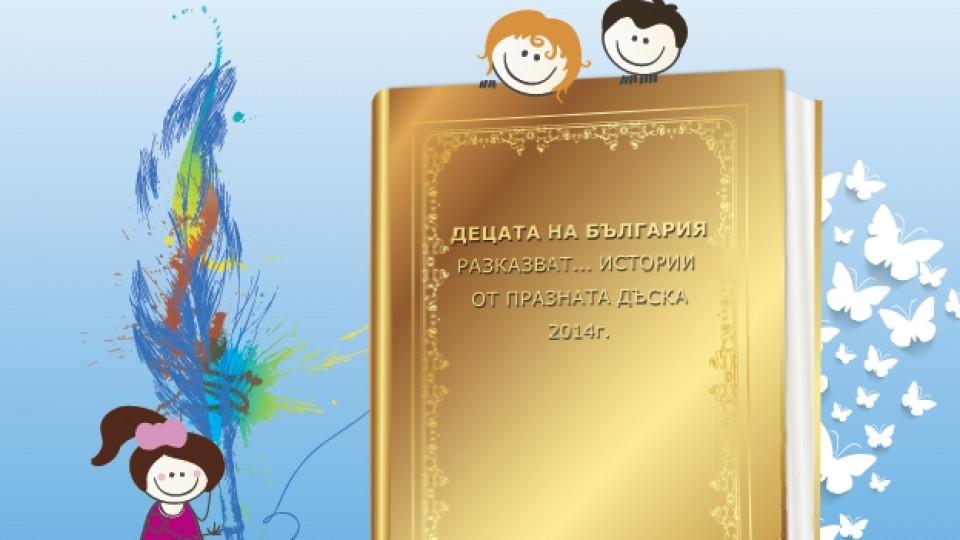 Стартира литературен конкурс за деца