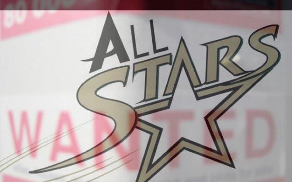 Издирват се звезди