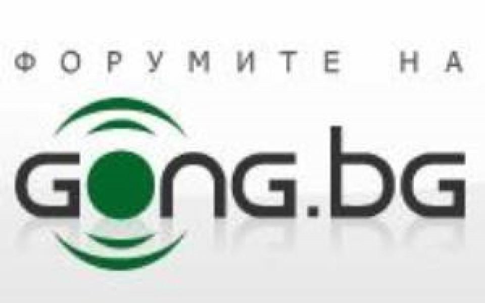 Gong.bg с нов форум