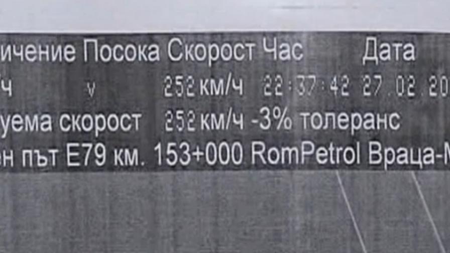 Снимаха шофьор да кара с 252 км/ч