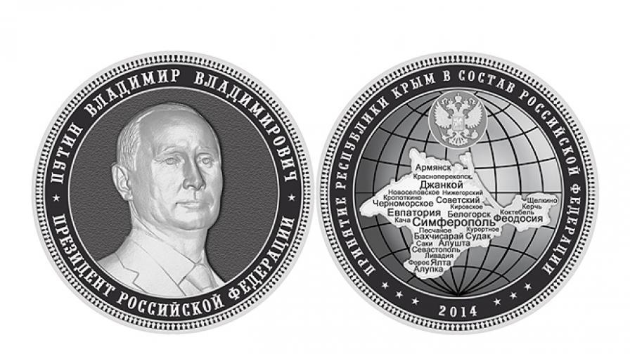 Секат монети с образа на Владимир Путин в чест на анексирането на Крим