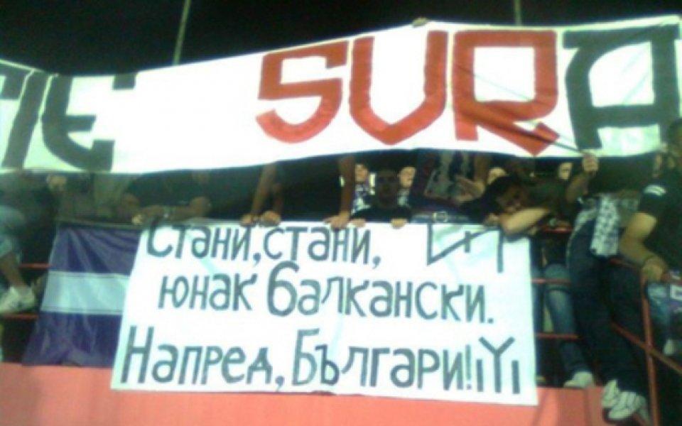 Румънски фенове: Стани, стани, юнак Балкански! Напред, Българи!