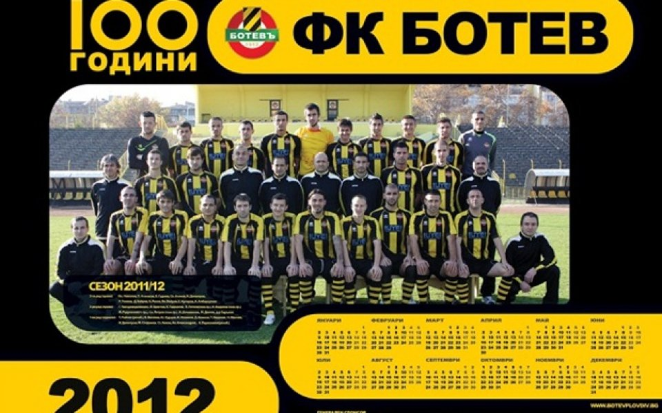 Пуснаха новите календари на Ботев Пловдив