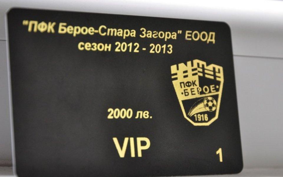 Берое пуска нови абонаментни карти от 40 до 2000 лева