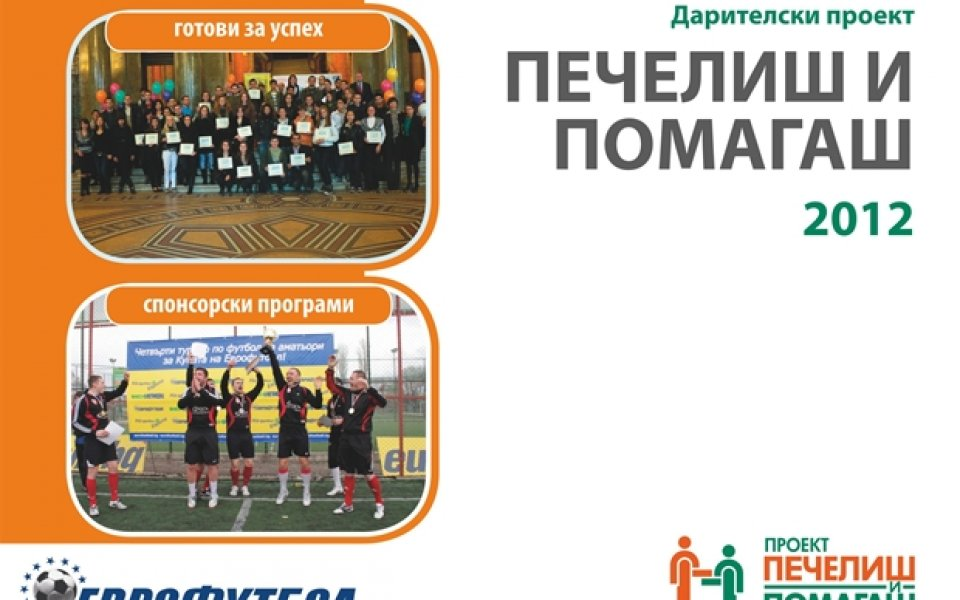 Еврофутбол официално изпраща спортните си таланти за 2012