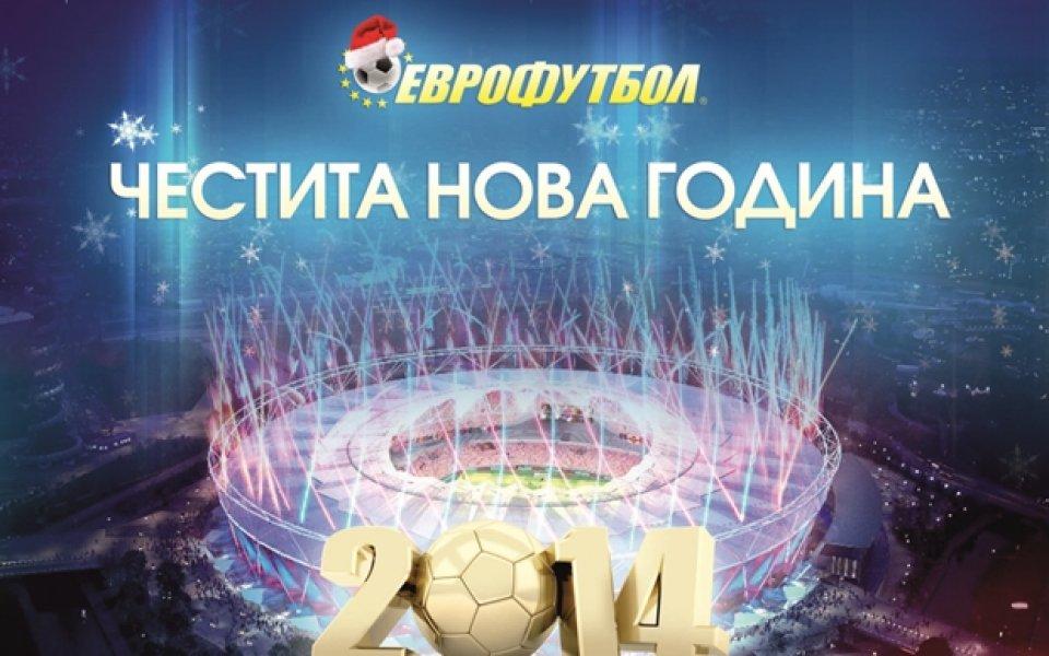 Еврофутбол: Нова година, нови печалби