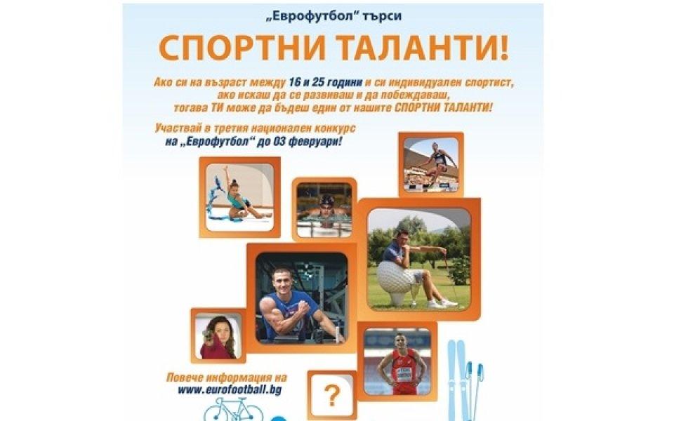 Огромен интерес към конкурса по програма