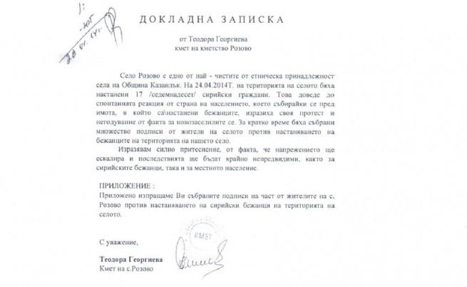 Факсимиле от цитирания документ, разпространено от БГНЕС