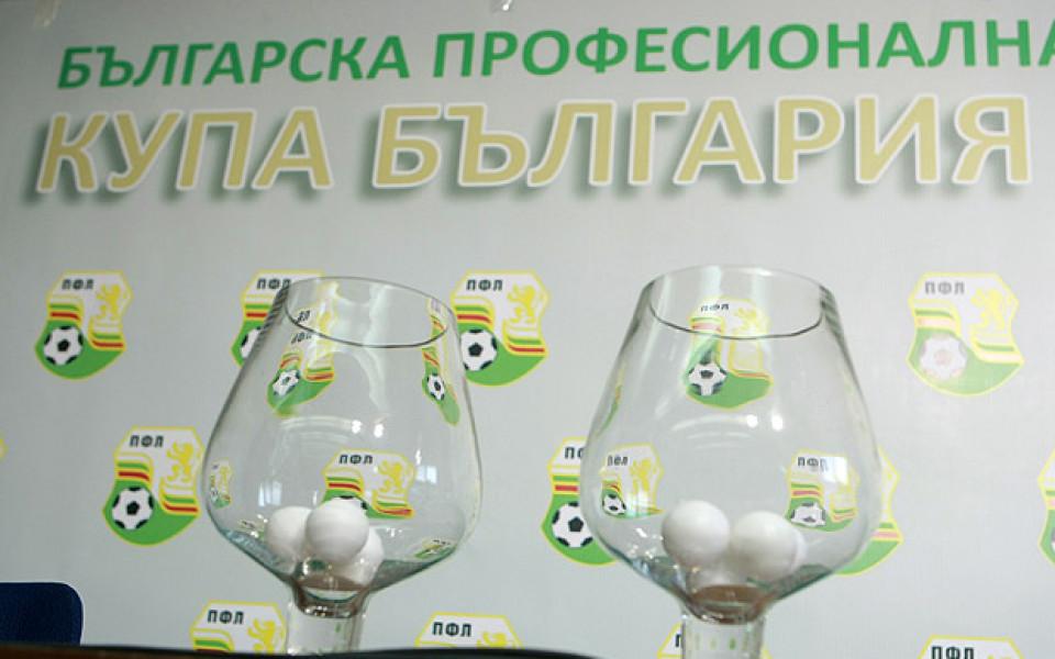 Жребият размина ЦСКА и Левски, виж всички двойки за Купата