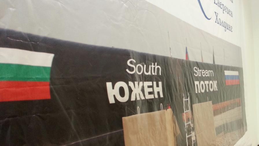 """Съкращават над 200 души, наети за """"Южен поток"""""""