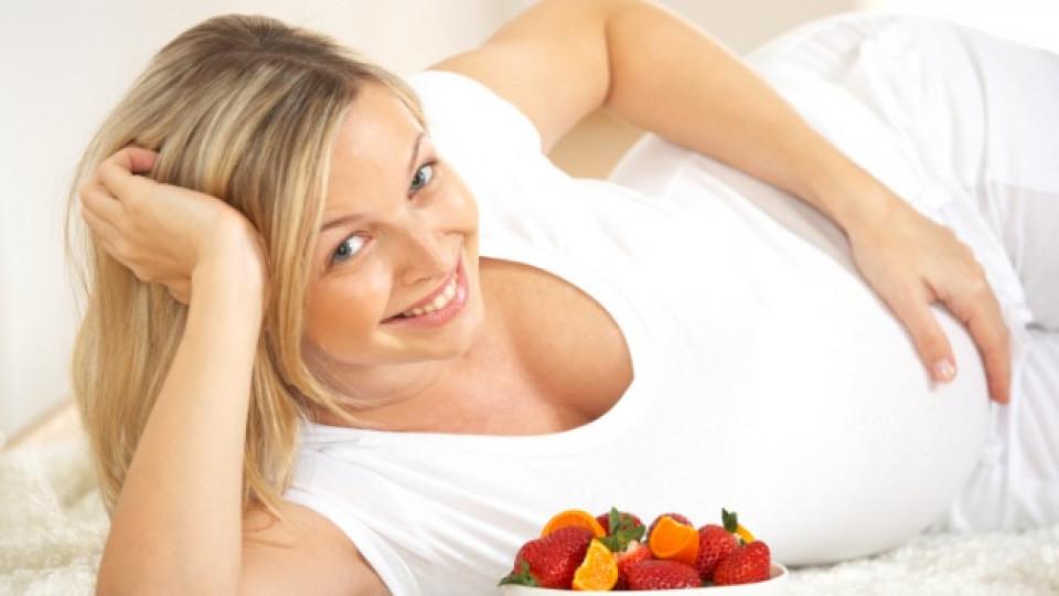 Забравете мита, че бременната трябва да яде за двама