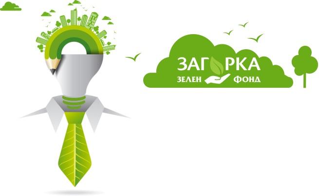 Десетки проекти за Загорка Зелен Фонд 2014
