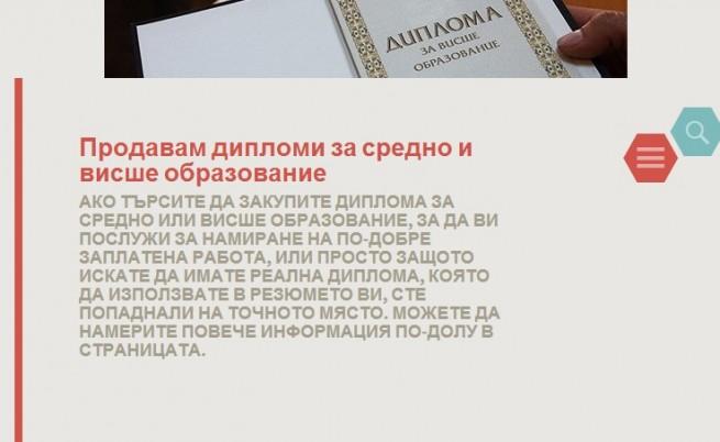 МОН даде на прокуратурата сайт за продажба на дипломи