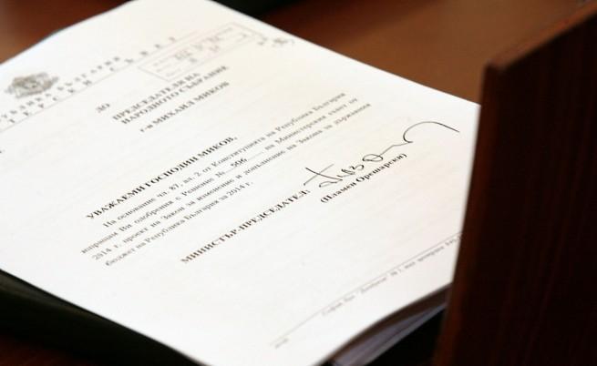 БСП гласува против актуализацията на държавния бюджет в три парламентарни комисии