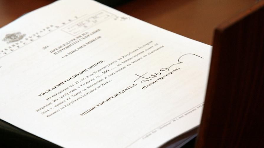 Предложението на Пламен Орешарски до Народното събрание за актуализация на държавния бюджет