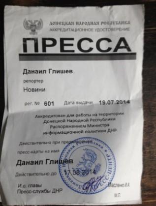 Разрешение от Донецката народна република на името на Данаил Глишев за работата му като журналист на нейна територия