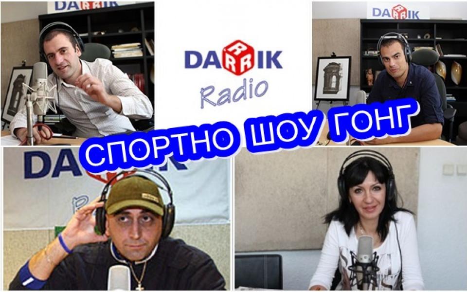 Спортно шоу Гонг по Дарик радио от 27 март 2015