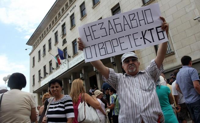 Граждани с депозити в КТБ излязоха на протест