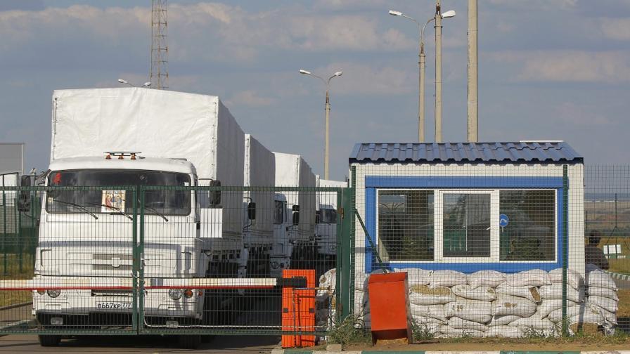 Руският хуманитарен конвой до днес чакаше на границата