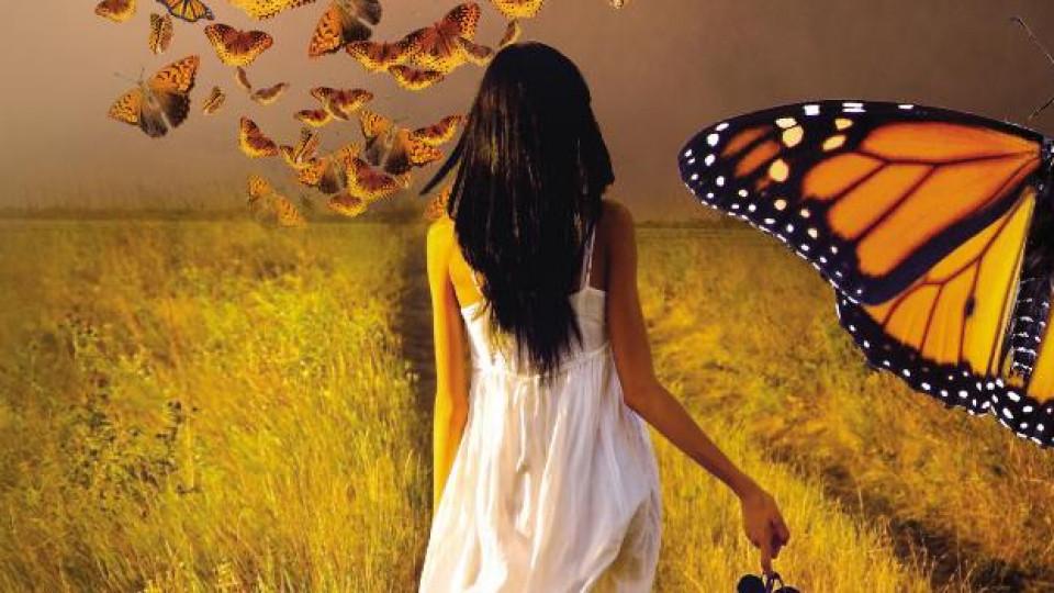 Време за четене: Дъщерята на пеперудите