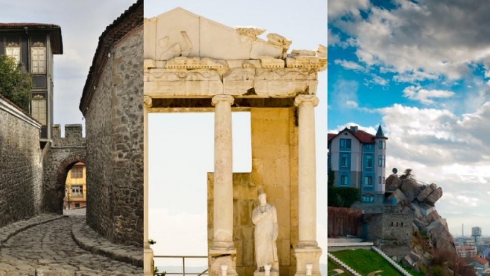 Пловдив – Европейска столица на културата