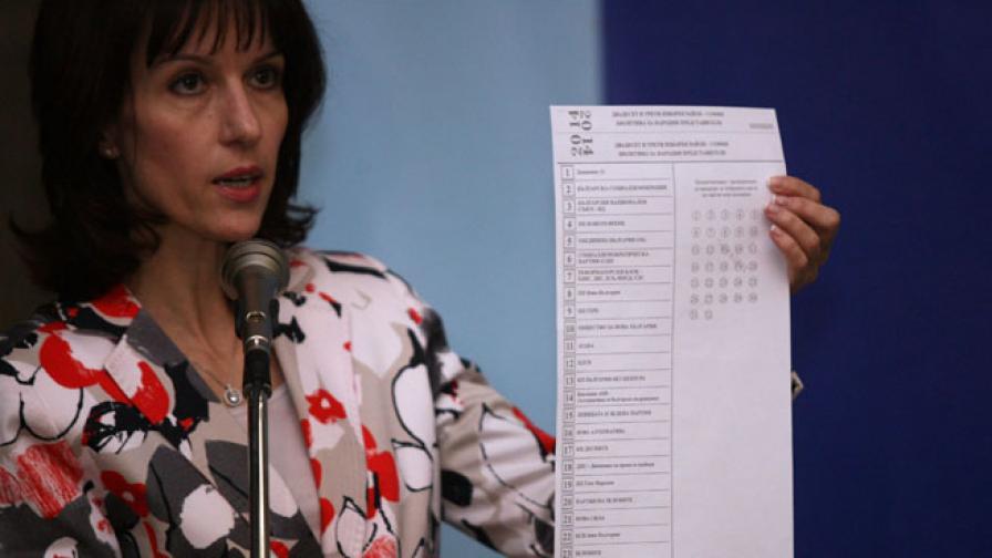 От ЦИК показаха как ще изглежда изборната бюлетина