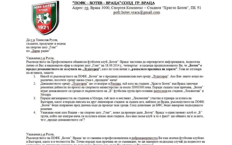 Г-да от Ботев Враца, вие феърплей ли го играете?