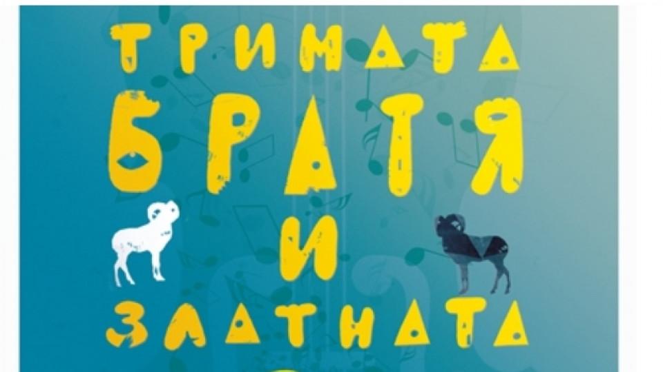 За една по-различна българска народна приказка